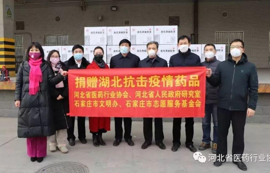 河北省医药行业协会与省政府研究室联合捐赠医疗物资驰援湖北省咸宁市
